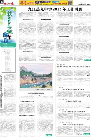 九江日报数字报-小学语文古诗词教学与美育的结合